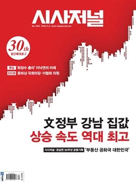 도서 이미지 - 시사저널 2019년 11월호 1567호