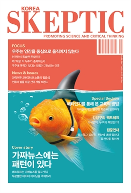 도서 이미지 - 한국 스켑틱 SKEPTIC 18호