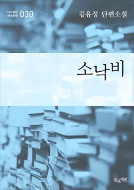 도서 이미지 - 소낙비 (김유정 단편소설 다시읽는 한국문학 030)
