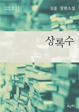 도서 이미지 - 상록수 (심훈 장편소설 다시읽는 한국문학 031)