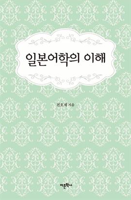 도서 이미지 - 일본어학의 이해