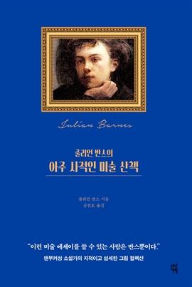 도서 이미지 - 줄리언 반스의 아주 사적인 미술 산책
