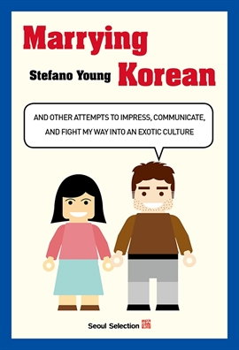 도서 이미지 - Marrying Korean: And Other Attempts To Impress, Communicate, And Fight My Way Into An Exot