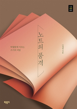 도서 이미지 - 노트의 품격