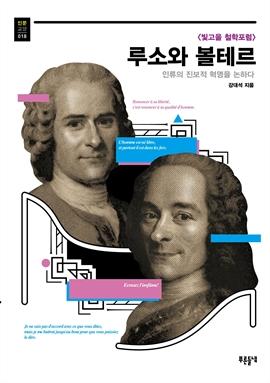 도서 이미지 - 루소와 볼테르