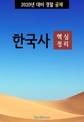 도서 이미지 - 2020년 대비 경찰공채 한국사 (핵심정리)