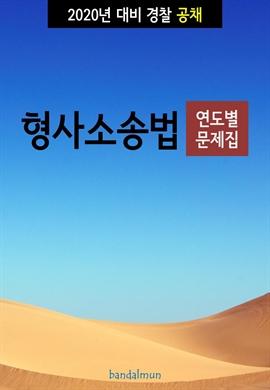 도서 이미지 - 2020년 대비 경찰공채 형사소송법 (연도별 문제집)