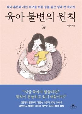 도서 이미지 - 육아 불변의 원칙