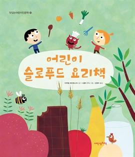 도서 이미지 - 맛있는 어린이 인문학 13: 어린이 슬로푸드 요리책
