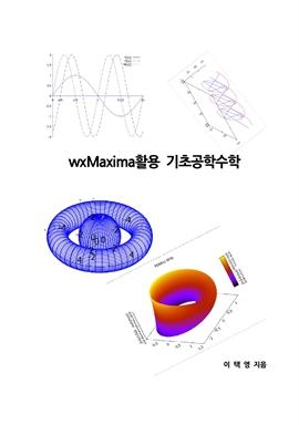 도서 이미지 - wxMaxima활용 기초공학수학