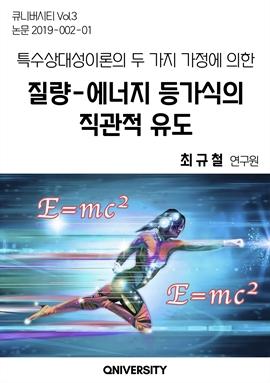 도서 이미지 - 특수상대성이론의 두 가지 가정에 의한 질량-에너지 등가식의 직관적 유도