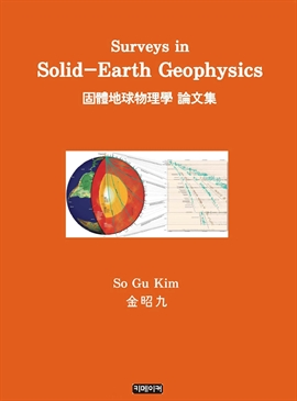 도서 이미지 - Surveys in Solid-Earth geophysics