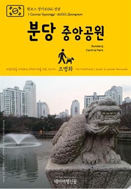 도서 이미지 - 원코스 경기도012 성남 분당중앙공원 대한민국을 여행하는 히치하이커를 위한 안내서