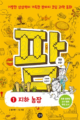 도서 이미지 - 코딩과학동화 팜 1 - 지하농장