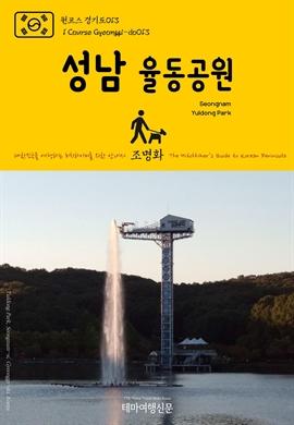 도서 이미지 - 원코스 경기도013 성남 율동공원 대한민국을 여행하는 히치하이커를 위한 안내서