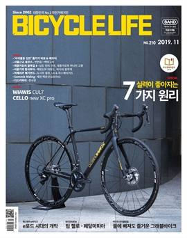 도서 이미지 - 자전거생활 2019년 11월