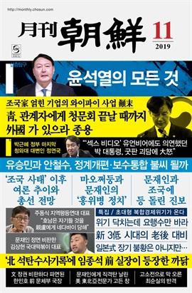 도서 이미지 - 월간조선 2019년 11월호