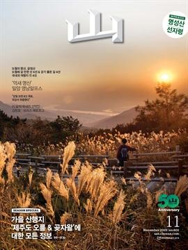 도서 이미지 - 월간산 2019년 11월호