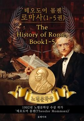 도서 이미지 - [합본] '테오도어 몸젠' 로마사(1-5권) - The History of Rome, Book1-5(노벨문학상 작품 시리즈: 영문판)