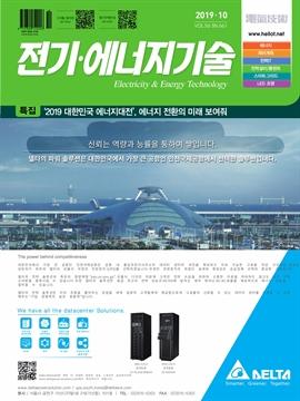 도서 이미지 - 전기 · 에너지기술_2019년 10월호