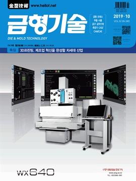도서 이미지 - 금형기술_2019년 10월호