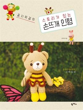 도서 이미지 - 꼼지락걸의 스토리가 있는 손뜨개 인형