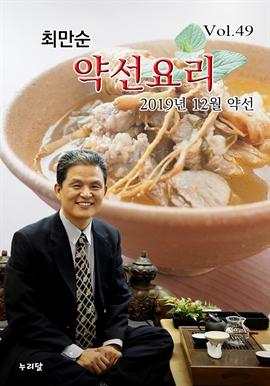 도서 이미지 - 최만순 약선요리 (2019년 12월약선)