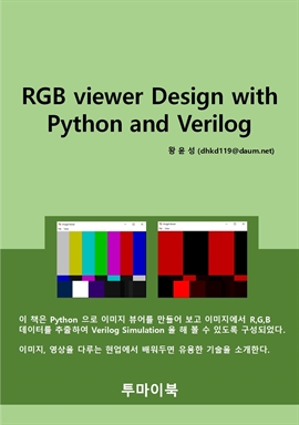 도서 이미지 - RGB viewer Design with Python and Verilog