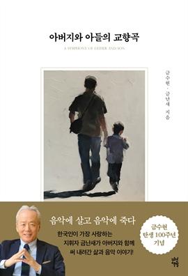 도서 이미지 - 아버지와 아들의 교향곡