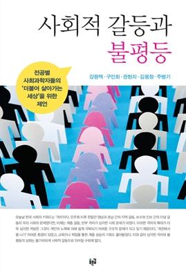 도서 이미지 - 사회적 갈등과 불평등