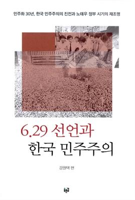 도서 이미지 - 6.29 선언과 한국 민주주의
