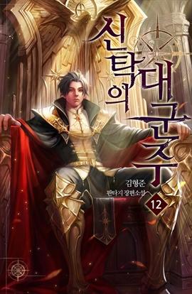 도서 이미지 - 신탁의 대군주