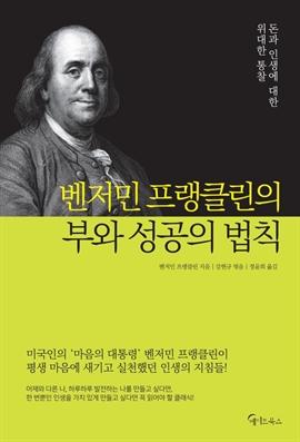 도서 이미지 - 벤저민 프랭클린의 부와 성공의 법칙