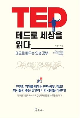 도서 이미지 - 테드로 세상을 읽다