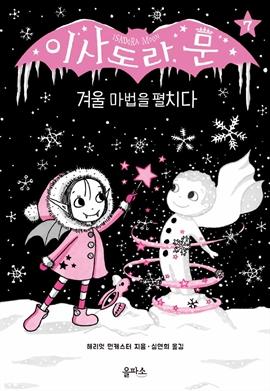 도서 이미지 - 이사도라 문 7 겨울 마법을 펼치다
