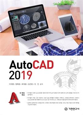 도서 이미지 - Auto CAD(2019)