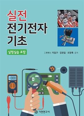 도서 이미지 - 실전 전기전자 기초(실험실습 포함)