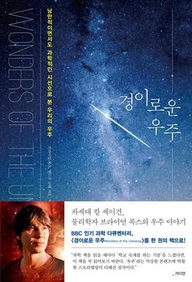 도서 이미지 - 경이로운 우주