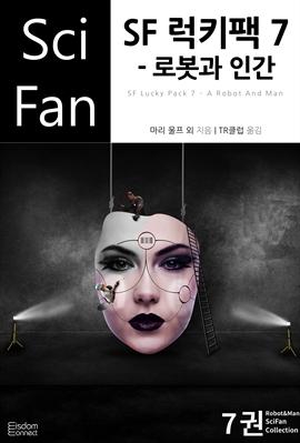 도서 이미지 - 〈SciFan 시리즈 162〉 SF 럭키팩 7 - 로봇과 인간