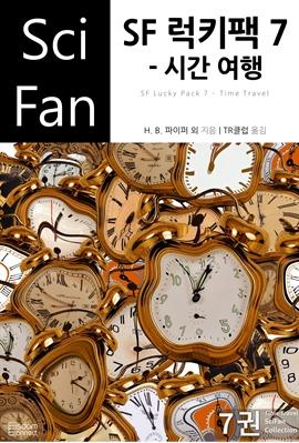 도서 이미지 - 〈SciFan 시리즈 163〉 SF 럭키팩 7 - 시간 여행