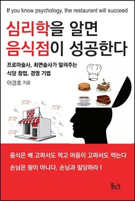 도서 이미지 - 심리학을 알면 음식점이 성공한다
