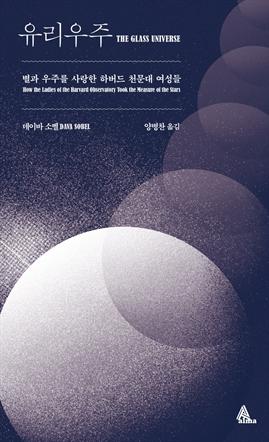 도서 이미지 - 유리우주