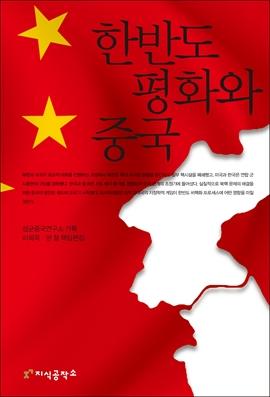 도서 이미지 - 한반도 평화와 중국