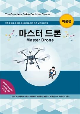 도서 이미지 - 마스터 드론-이론편 (Master Drone)