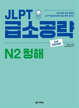 도서 이미지 - (2nd EDITION) JLPT 급소공략 N2 청해