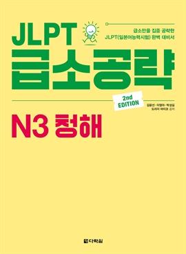 도서 이미지 - (2nd EDITION) JLPT 급소공략 N3 청해