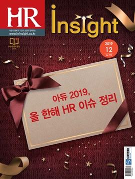 도서 이미지 - HR Insight 2019년 12월