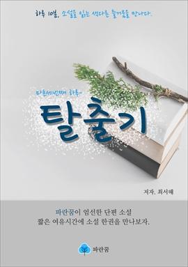도서 이미지 - 탈출기 - 하루 10분 소설 시리즈