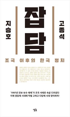 도서 이미지 - 잡담