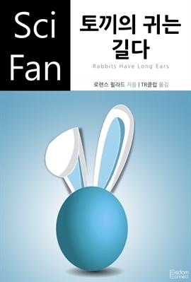 도서 이미지 - 〈SciFan 시리즈 166〉 토끼의 귀는 길다